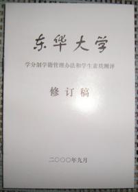 东华大学学分制学籍管理办法和学生素质测评