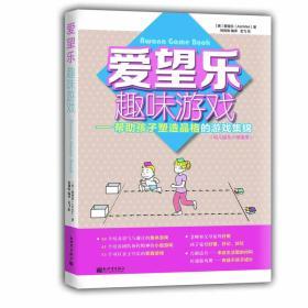 爱望乐趣味游戏:帮助孩子塑造品格的游戏集锦(幼儿园及小学适用)