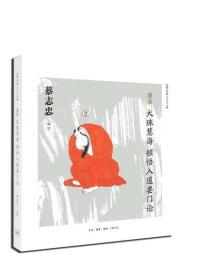 蔡志忠漫画---大珠慧海顿悟入道要门论