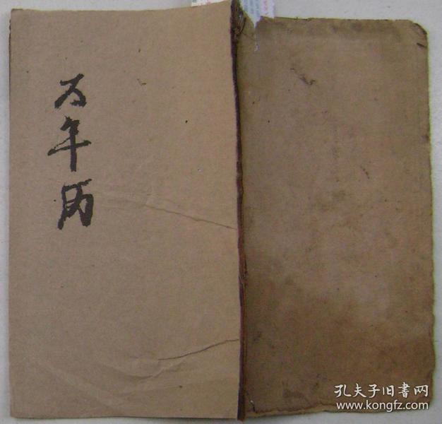 民国历书 存13页26面