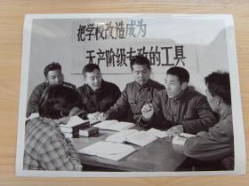 """超大尺寸:1976年 辽宁铁岭农学院""""白卷英雄""""张铁生当选院领导"""