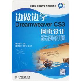 边做边学Dreamweaver CS3网页设计案例教程