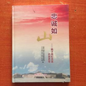 忠诚如山——杨子荣纪念馆内容荟萃(精装大16开)