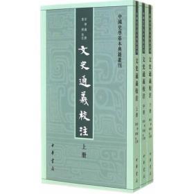 文史通义校注(全三册)