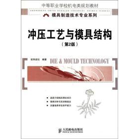中等职业学校机电类规划教材·模具制造技术专业系列:冲压工艺与模具结构(第2版)