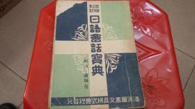 日语会话宝典(1942年版)