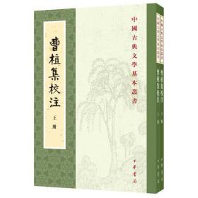 中国古典文学基本丛书---曹植集校注(全2册)