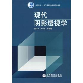 现代暗影透视学 王子茹 黄红武 9787040145045 高等教导出版社