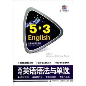 53英语语法系列图书:高考英语语法与单选