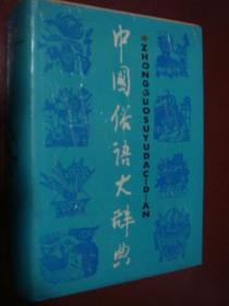 《中国俗语大辞典》精装 温端政主编 1252页 1989年1版1印 正版书 私藏 品佳.书品如图.