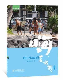 嗨,夏威夷(图文版)