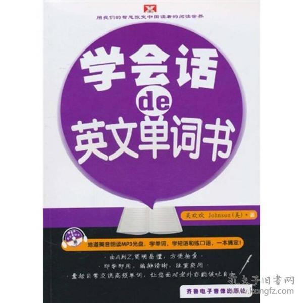 《学会话的英文单词书》