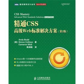 精通CS6高级Web标准解决方案(第2版)