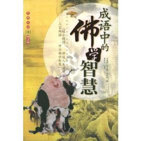 成语中的佛学智慧——慧缘成语(壹)(图文本)