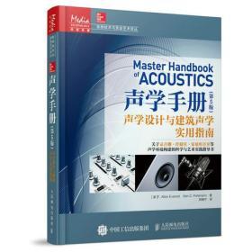 声学手册第5版 声学设计与建筑声学实用指南 音乐录音音频制作事电视电影 房间声学设计方法技巧图书 声