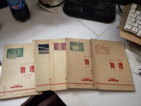 北京市中学课本:物理第一册,二册,三册(上下),四册(下)(5本合售)