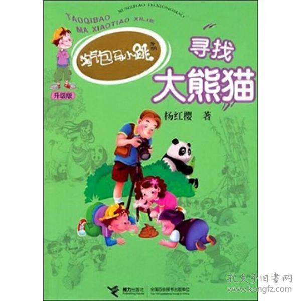 寻找大熊猫-升级版
