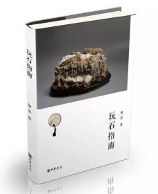玩石指南 俞莹 著 收藏鉴赏艺术 新华书店正版图书籍 中华书局
