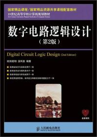 数字电路逻辑设计(第2版)/21世纪高等学校计算机规划教材·名家系列