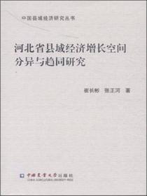 河北省县域经济增长空间分异与趋同研究