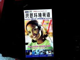 洪恩环境英语 全部碟片 初级中级高级27CD
