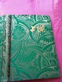 上海 日记本