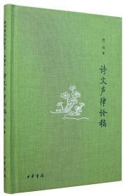 诗文声律论稿/诗词常识名家谈·典藏本