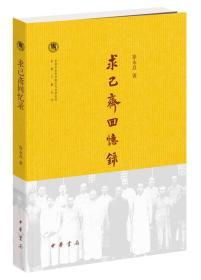 求己齋回憶錄/中國社會科學院近代史研究所民國文獻叢刊