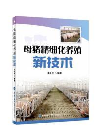 母猪精细化养殖新技术