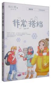 浙江少年儿童出版社 非常搭档 杨红樱 9787534261107