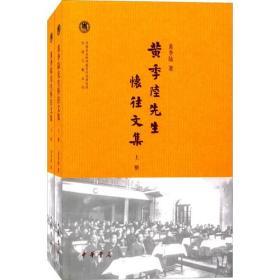 黄季陆先生怀往文集(全2册·中国社会科学院近代史研究所民国文献丛刊)