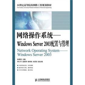网络操作系统:Windows Server 2003配置与管理