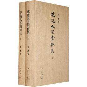 花随人圣庵摭忆(全两册)精