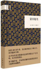 国民阅读经典:蒙田随笔