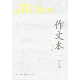 作文本 (增订版)