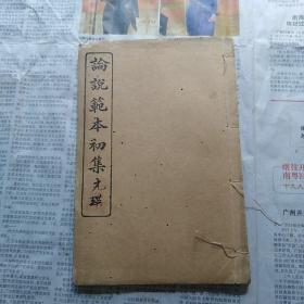 论说范本初集  第四册  民国八年 线装