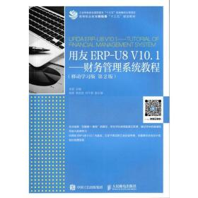 用友ERP-U8 V10.1:财务管理系统教程:tutorial of financial management system:移动学习版