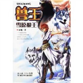 兽王-雪原狼王