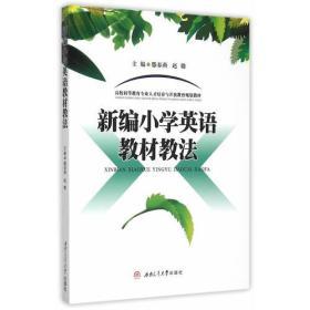 新编小学英语教材教法