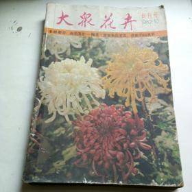 《大众花卉》创刊至83年6期共八本20元