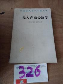 汉译世界学术名著丛书·投入产出经济学