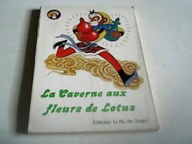 美猴王丛书:莲花洞(彩板)