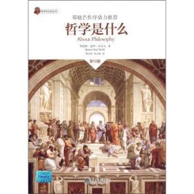 哲学是什么 (美)沃尔夫 著 黄小洲 张云涛译 重庆大学出版社 9787