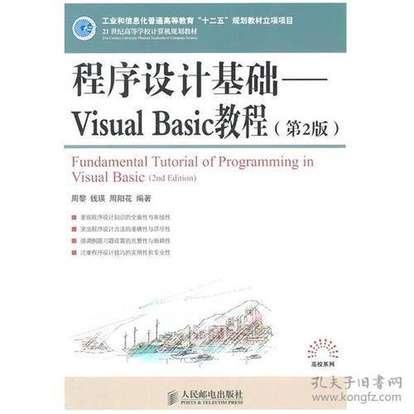 """程序设计基础——Visual Basic教程(第2版)(工业和信息化普通高等教育""""十二五""""规划教材立项项目)"""