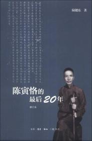 陈寅恪的最后20年(修订本)(精)