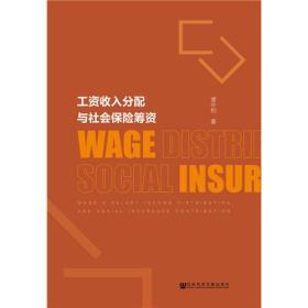 工资收入分配与社会保险筹资