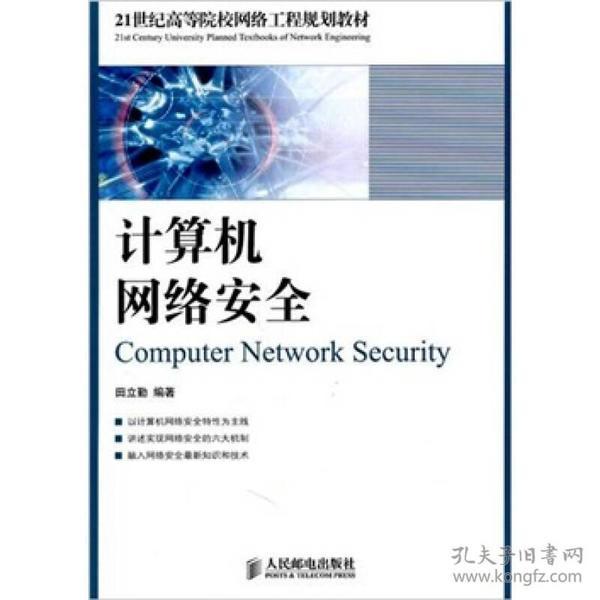 21世纪高等院校网络工程规划教材:计算机网络安全