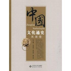 中国文化通史[ 民国卷]9787303098712北京师范大学