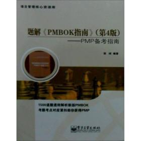 题解《PMBOK指南》(第4版)PMP备考指南 张斌 电子工业出版社 2009年07月01日 9787121089749