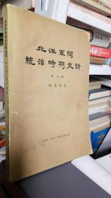 北洋军阀统治时期史话【第七册】